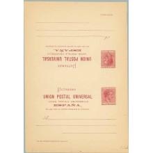 """1882. Alfonso XII. 2 c. + 2. c carmín. Segunda """"A"""" de ESPAÑA, rota en la parte superior, en la tarjeta de ida (Laiz 13Ecd) 260€"""